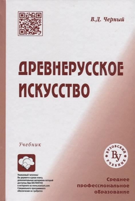 Черный В. Древнерусское искусство Учебник