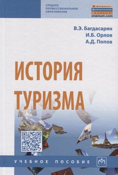 Багдасарян В., Орлов И., Попов А. История туризма Учебное пособие