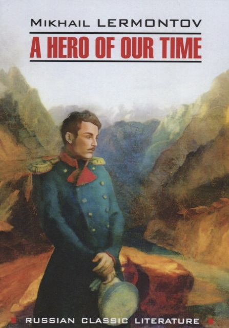 Lermontov M. A Hero Of Our Time karen armstrong muhammad prophet for our time