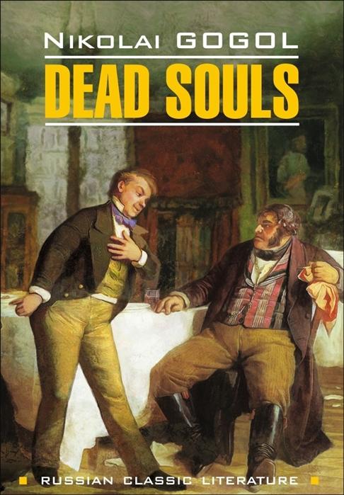 Гоголь Н. Dead souls Мертвые души