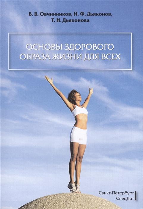 Овчинников Б., Дьяконов И., Дьяконова Т. Основы здорового образа жизни для всех