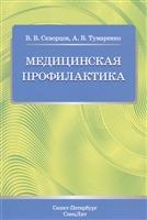 Медицинская профилактика. Учебное пособие для студентов медицинских коледжей
