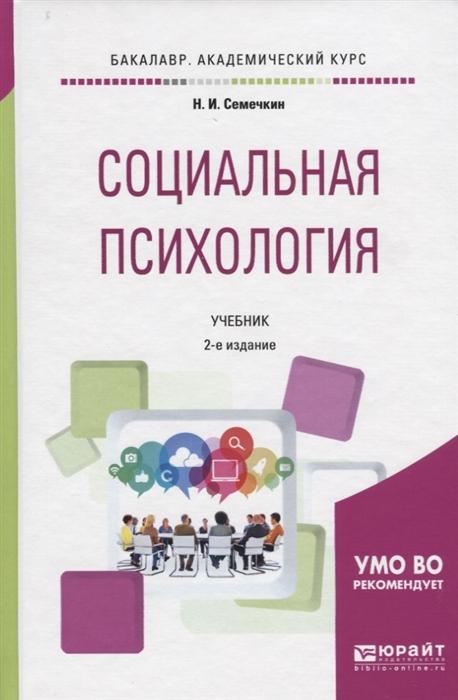 Семечкин Н. Социальная психология Учебник цена