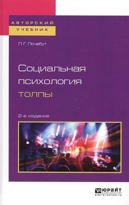 Социальная психология толпы Учебное пособие для бакалавриата и магистратуры