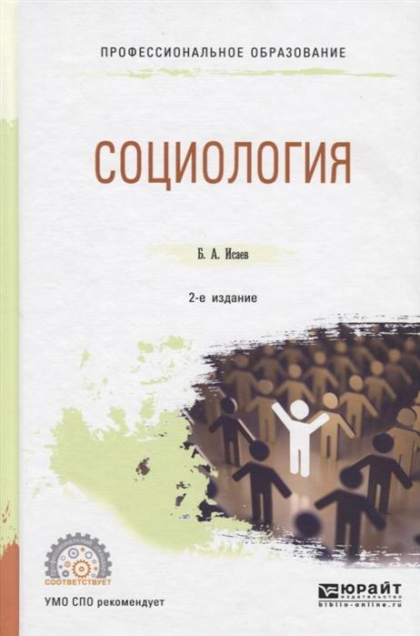Социология Учебное пособие для СПО