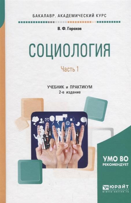 Горохов В. Социология В 2 частях Часть 1 Учебник и практикум для академического бакалавриата