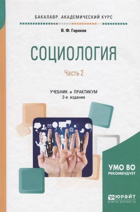 Горохов В. Социология В 2 частях Часть 2 Учебник и практикум для академического бакалавриата