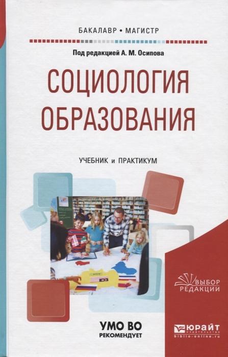 Осипов А. (ред.) Социология образования Учебник и практикум для бакалавриата и магистратуры