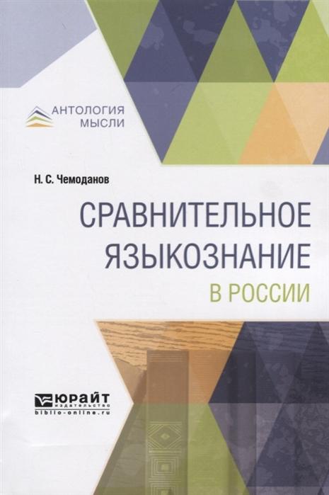 Чемоданов Н. Сравнительное языкознание в России