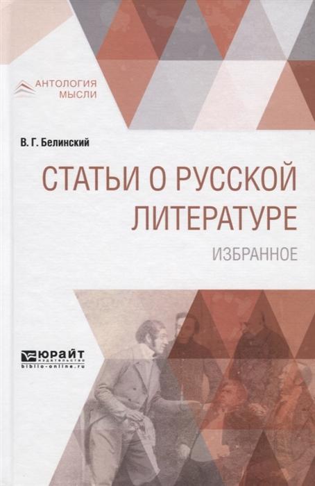 Белинский В. Статьи о русской литературе Избранное цена и фото