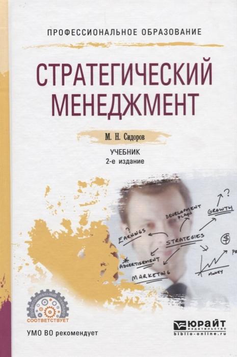 Сидоров М. Стратегический менеджмент Учебник для СПО