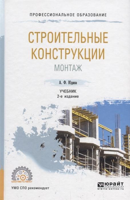 Юдина А. Ф. Строительные конструкции Монтаж Учебник для СПО
