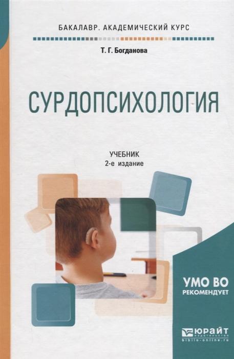 Богданова Т. Сурдопсихология Учебник для академического бакалавриата panasonic kx tg1611ruh