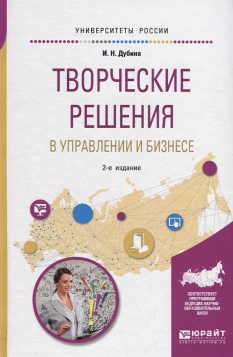 Дубина И. Творческие решения в управлении и бизнесе Учебное пособие для прикладного бакалавриата