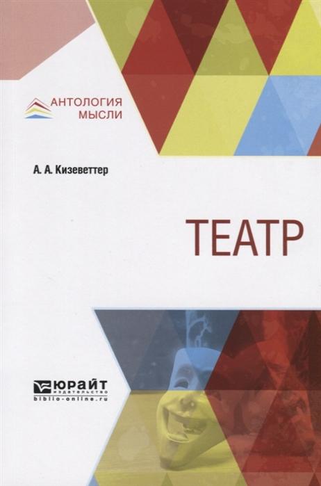 Кизеветтер А. Театр