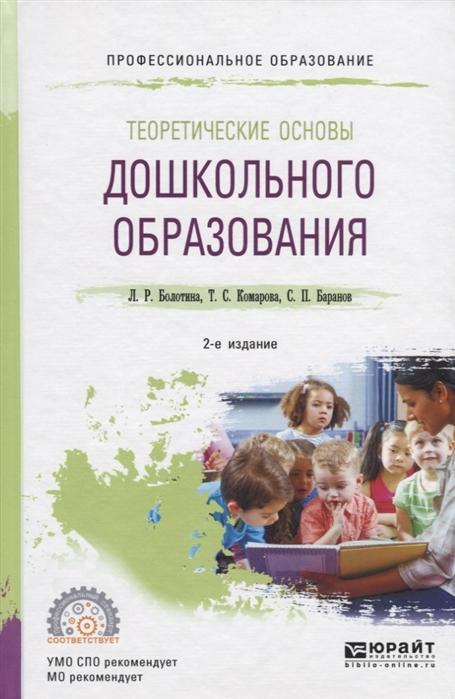 Болотина Л., Комарова Т., Баранов С. Теоретические основы дошкольного образования Учебное пособие для СПО недорого