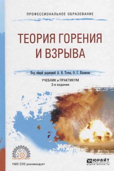 Тотай А., Казаков О. (ред.) Теория горения и взрыва Учебник и практикум для СПО баврин и математика учебник и практикум для спо