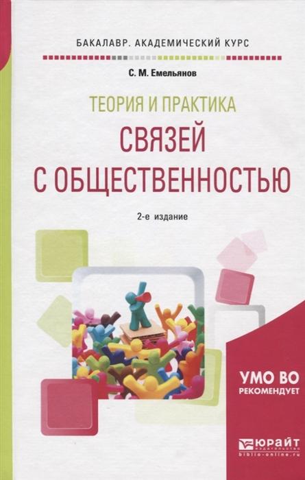Теория и практика связей с общественностью Учебное пособие для академического бакалавриата