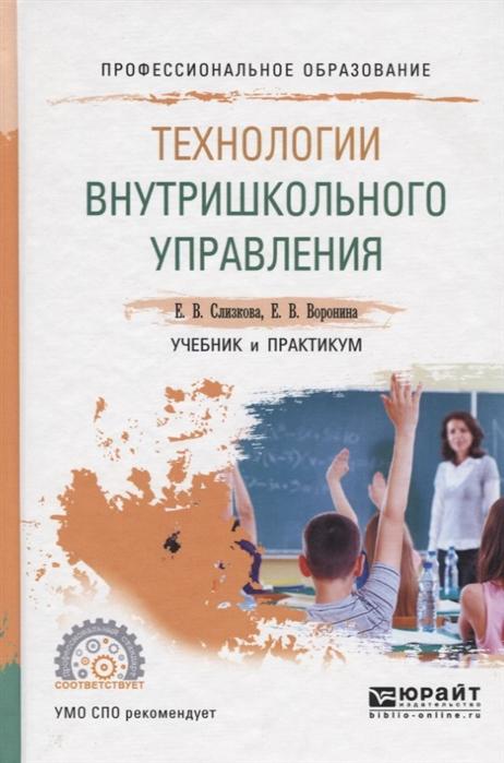 Слизкова Е., Воронина Е. Технологии внутришкольного управления Учебник и практикум для СПО