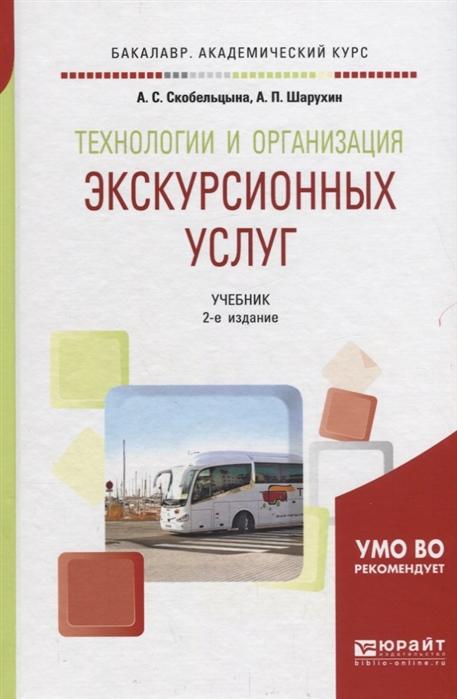 Скобельцына А., Шарухин А. Технологии и организация экскурсионных услуг Учебник для академического бакалавриата