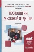 Технологии меховой отделки. Учебное пособие для академического бакалавриата