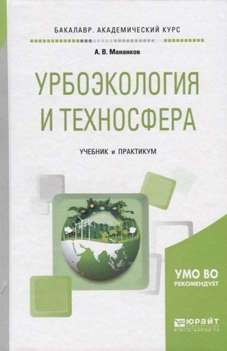 Мананков А. Урбоэкология и техносфера Учебник и практикум для академического бакалавриата