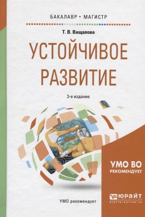 Ващалова Т. Устойчивое развитие Учебное пособие для бакалавриата и магистратуры