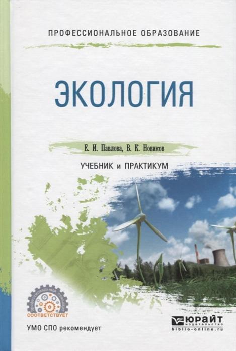 Павлова Е., Новиков В. Экология Учебник и практикум для СПО плаксин в политология учебник и практикум для спо