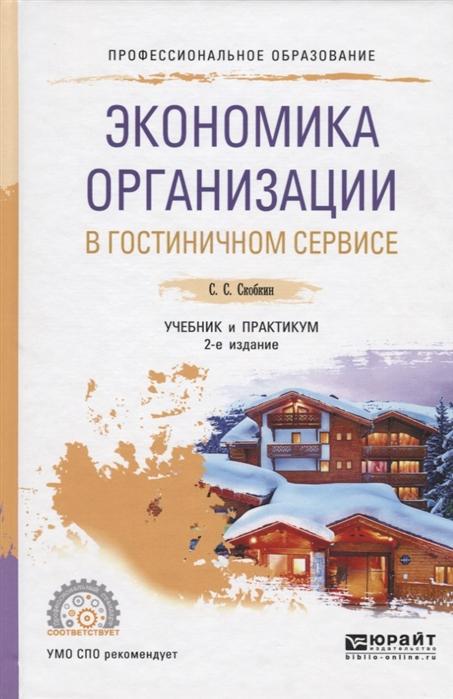Экономика организации в гостиничном сервисе Учебник и практикум для СПО