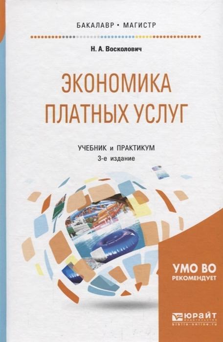 Восколович Н. Экономика платных услуг Учебник и практикум для бакалавриата и магистратуры