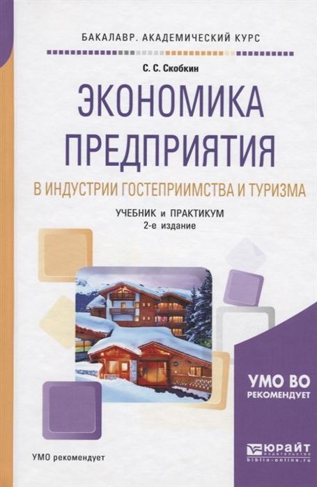 Экономика предприятия в индустрии гостеприимства и туризма Учебник и практикум для академического бакалавриата