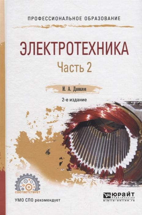 Данилов И. Электротехника В 2 частях Часть 2 Учебное пособие для СПО цена