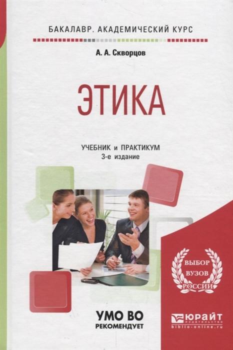 Скворцов А. Этика Учебник и практикум для академического бакалавриата