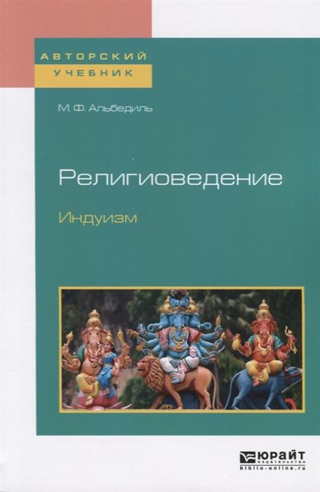 Альбедиль М. Религиоведение Индуизм Учебное пособие для бакалавриата и магистратуры