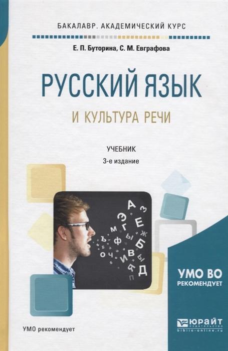 Буторина Е., Евграфова С. Русский язык и культура речи Учебник для академического бакалавриата цена