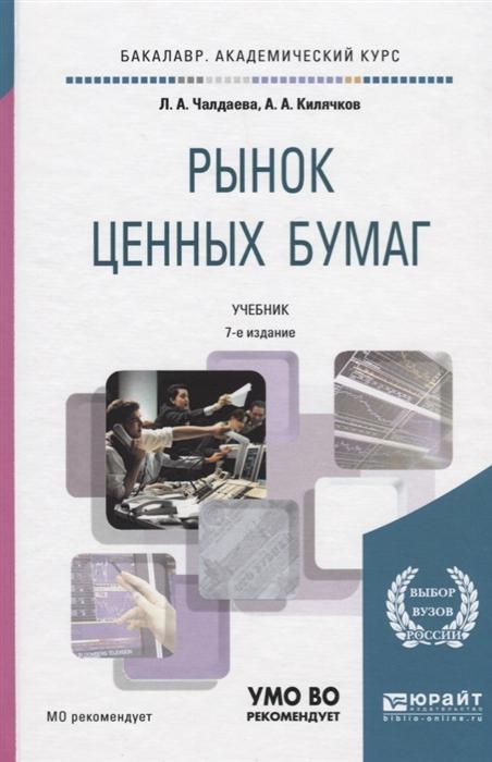 цена Чалдаева Л., Килячков А. Рынок ценных бумаг Учебник онлайн в 2017 году