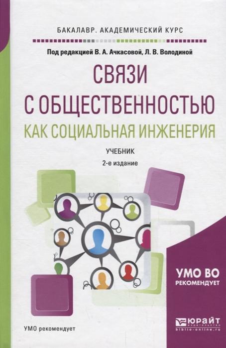 Связи с общественностью как социальная инженерия Учебник для академического бакалавриата