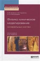 Физико-химическое моделирование минеральных систем. Монография