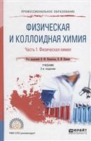 Физическая и коллоидная химия. В 2 частях. Часть 1. Физическая химия. Учебник для СПО