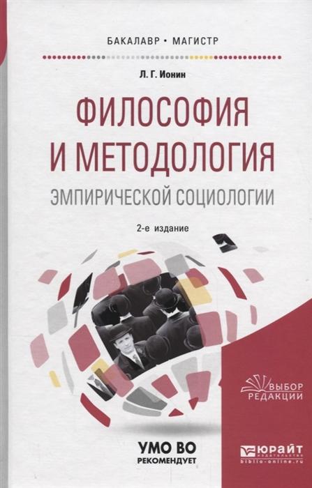 Ионин Л. Философия и методология эмпирической социологии Учебное пособие для бакалавриата и магистратуры цена