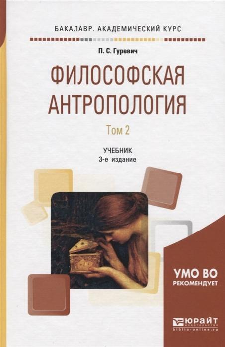 Гуревич П. Филосовская антропология В 2 томах Том 2 Учебник все цены