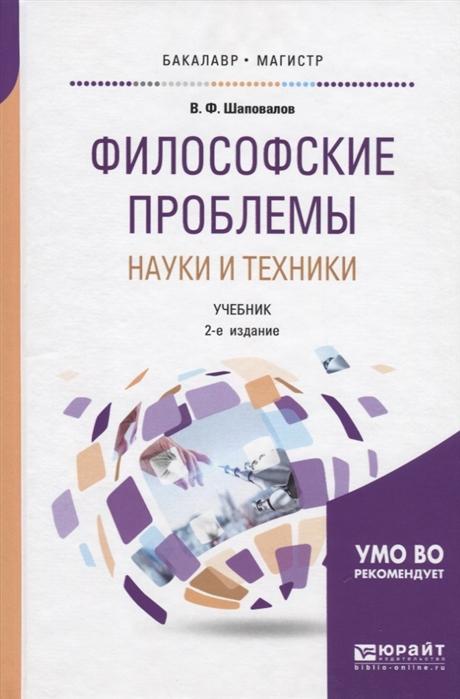 Шаповалов В. Философские проблемы науки и техники Учебник для бакалавриата магистратуры
