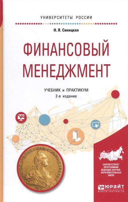 Синицкая Н. Финансовый менеджмент Учебник и практикум для прикладного бакалавриата