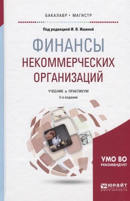 Ишина И. (ред.) Финансы некоммерческих организаций Учебник и практикум