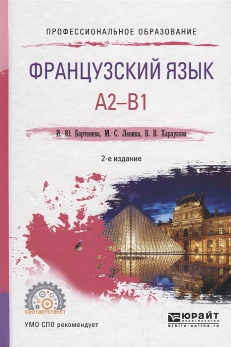 Бартенева И., Левина М., Хараузова В. Французский язык A2-B1 Учебное пособие для СПО цена