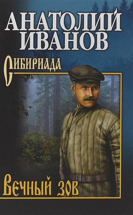 Иванов А. Вечный зов В 2 томах Том 2