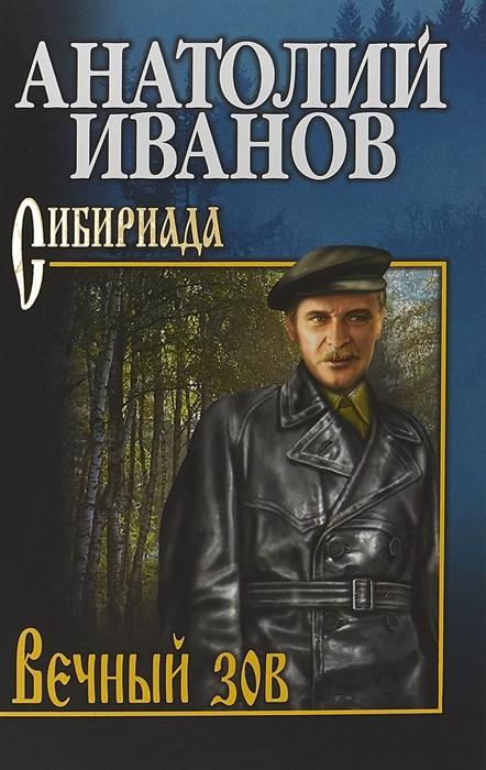Иванов А. Вечный зов В 2 томах Том 1