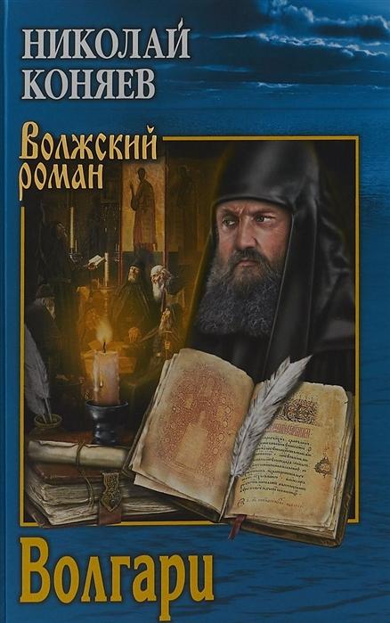 коняев н романовы творцы великой смуты Коняев Н. Волгари
