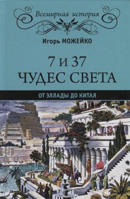 Можейко И. 7 из 37 чудес света От Эллады до Китая