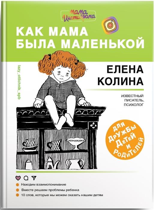 цена на Колина Е. Как мама была маленькой Книга для дружбы детей и родителей